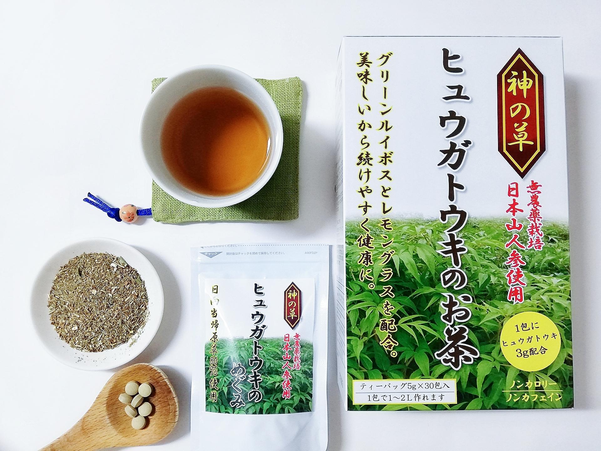 癖になる苦み!!神の草【ヒュウガトウキのお茶】とサプリメントでカラダを整えてます