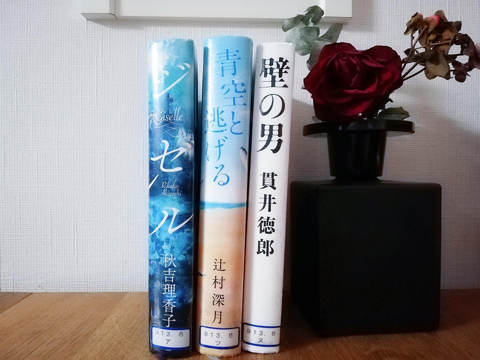 森博嗣 Wシリーズを読破して人間の今と未来について考える【2021年1月読書レポート】