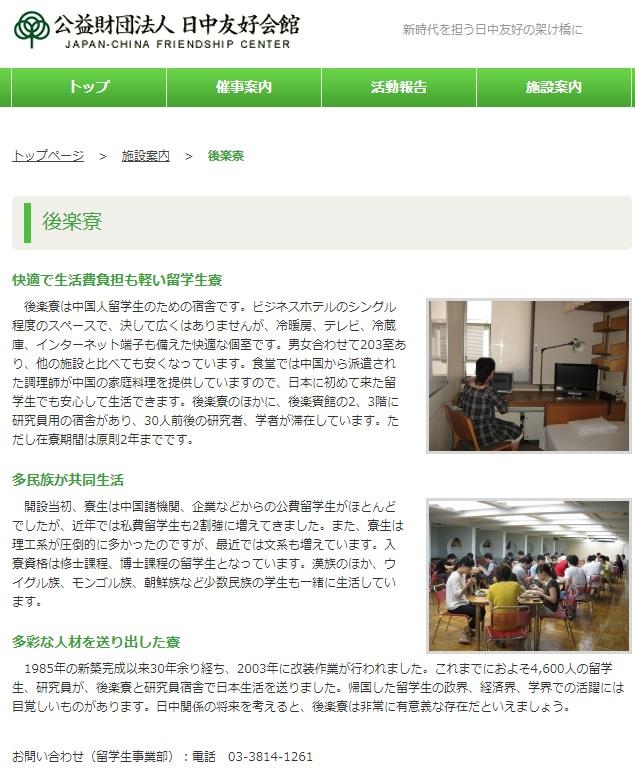 公益財団法人日中友好会館3