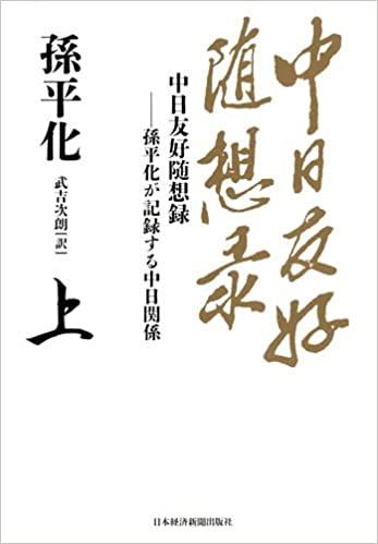 中日友好随想録 〈上〉―孫平化が記録する中日関係