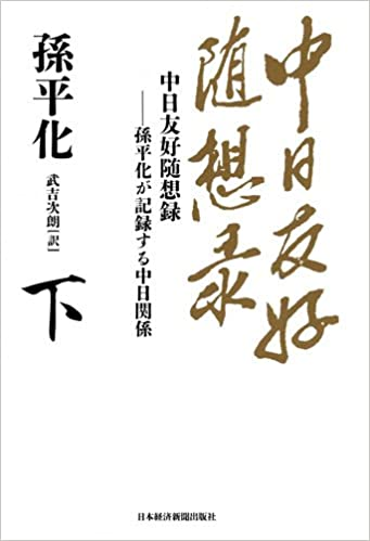 中日友好随想録 〈下〉―孫平化が記録する中日関係