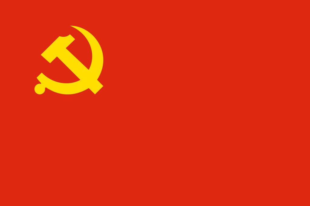 中国共産党党旗