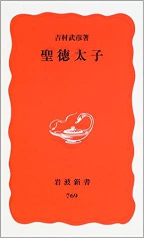 聖徳太子 (岩波新書)
