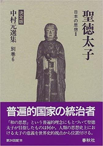 聖徳太子―日本の思想〈2〉 (中村元選集)