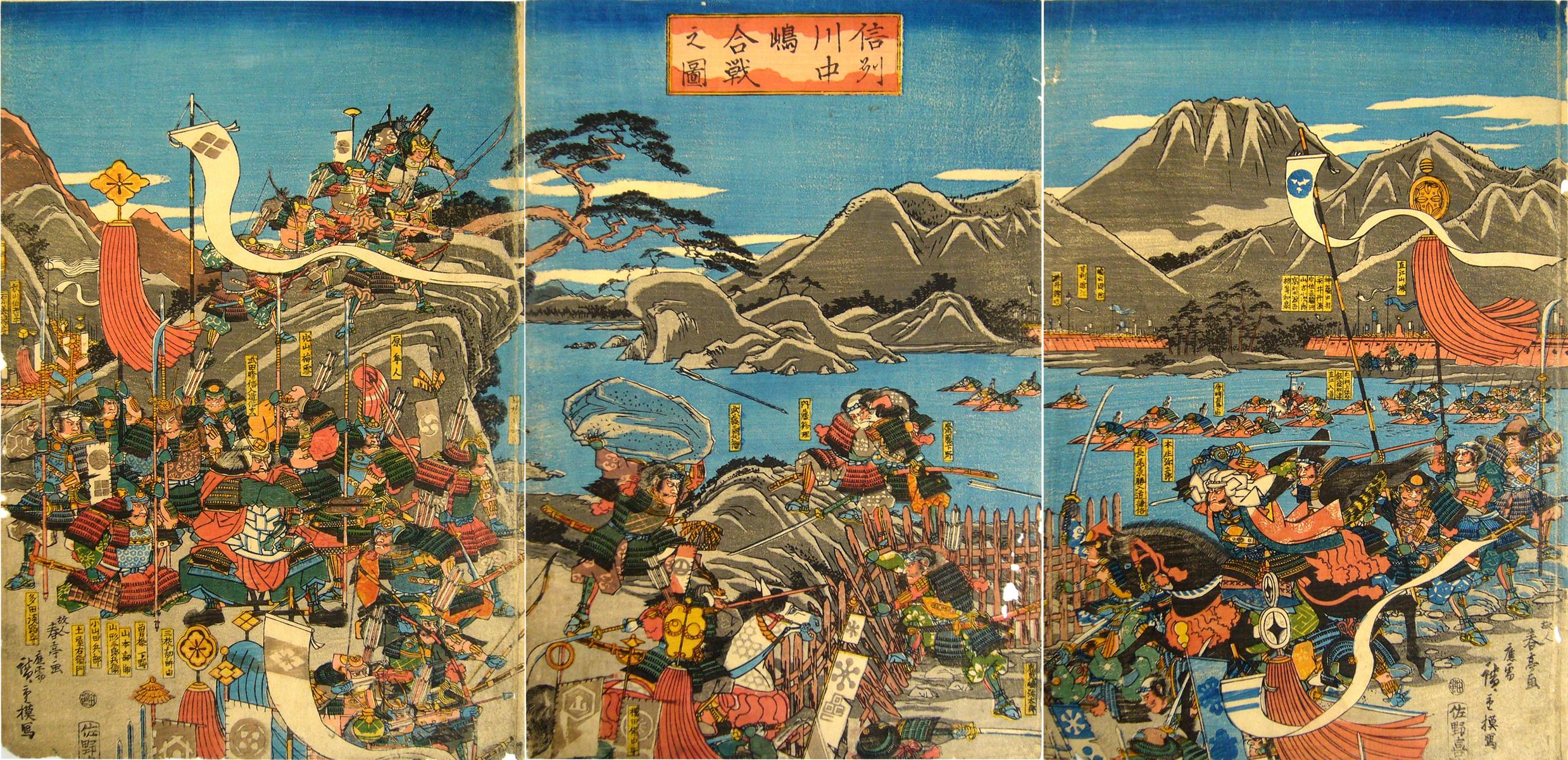 故人春亭画 応需広重模写「信州川中嶋合戦之図」