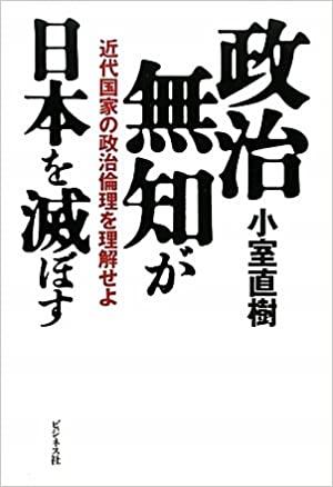 小室 直樹  政治無知が日本を滅ぼす
