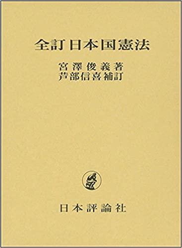 全訂 日本国憲法