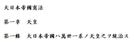 大日本帝国憲法第一章第一条