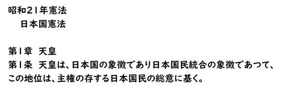 昭和21年憲法[日本国憲法]第1章第1条