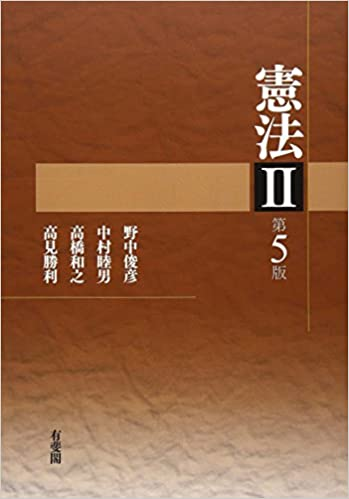 憲法2 第5版