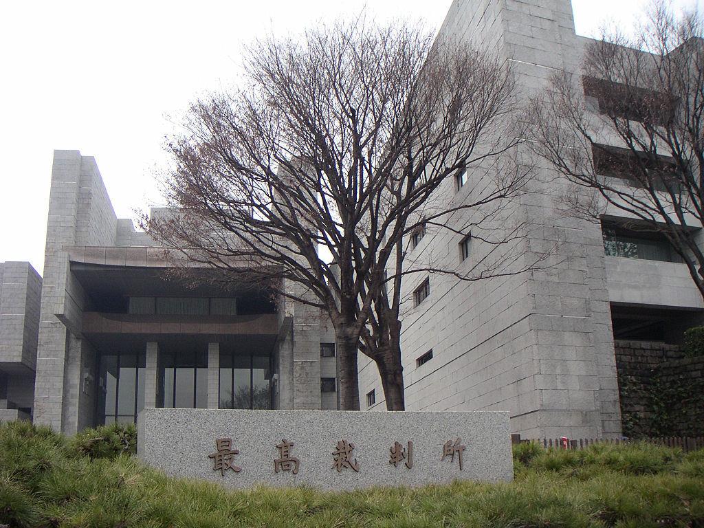 最高裁判所庁舎