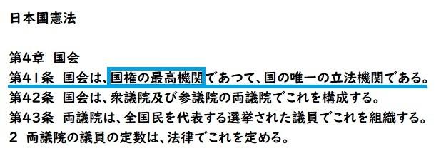 日本国憲法第4章