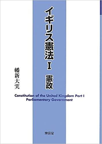 イギリス憲法〈1〉憲政