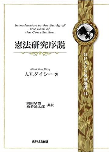 「憲法研究序説」 A・V・ダイシー 憲法序説