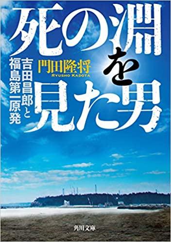 死の淵を見た男 吉田昌郎と福島第一原発