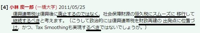 小林慶一郎 増税