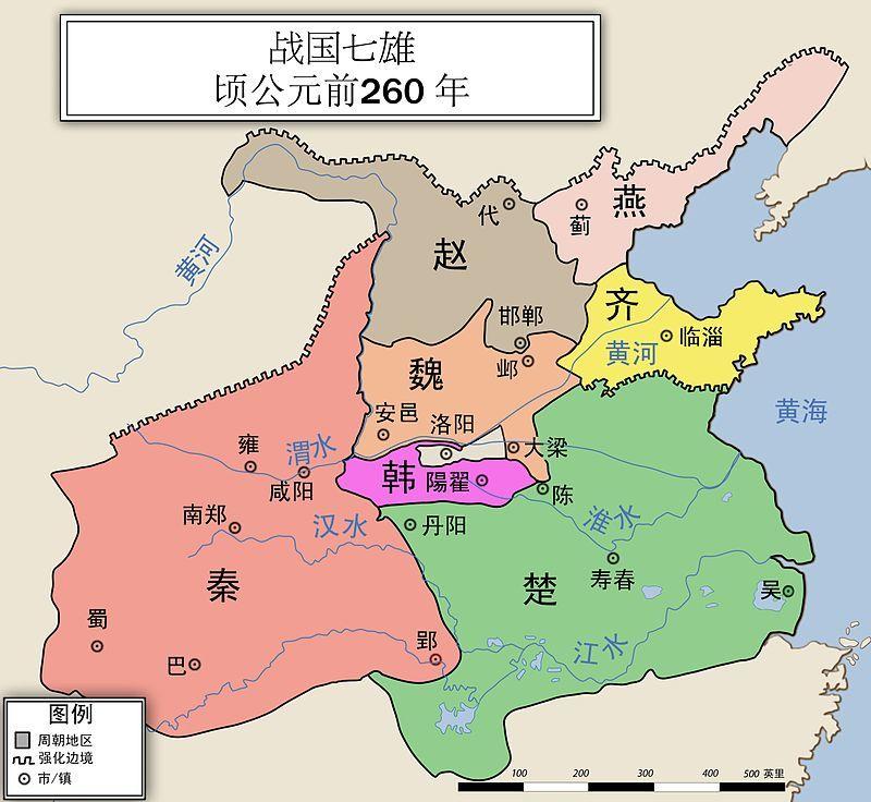 紀元前260年の戦国七雄