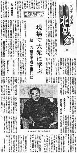 朝日新聞 チュチェの国 2