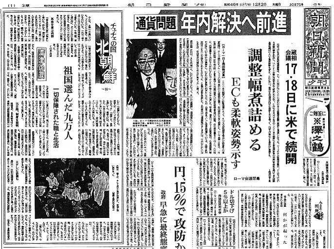 朝日新聞 昭和46年12月26日 チュチェの国