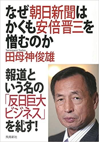 なぜ朝日新聞はかくも安倍晋三を憎むのか