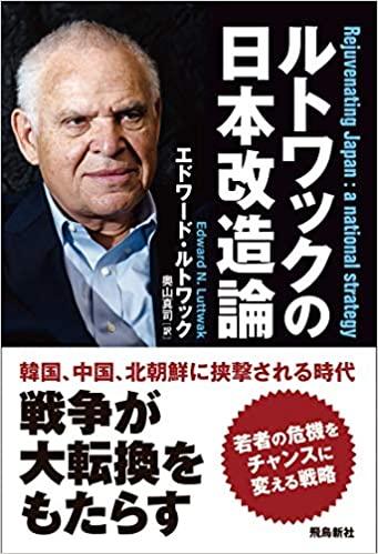 エドワード・ルトワック  ルトワックの日本改造論