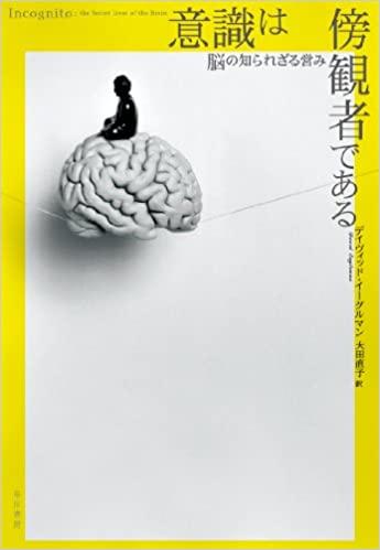 意識は傍観者である:脳の知られざる営み