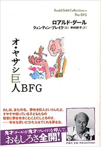 オ・ヤサシ巨人BFG (ロアルド・ダールコレクション 11)