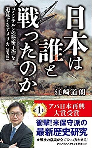 日本は誰と戦ったのか - コミンテルンの秘密工作を追及するアメリカ 【新書版】