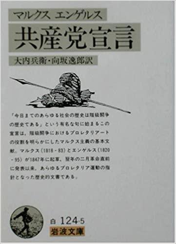 マルクス・エンゲルス 共産党宣言