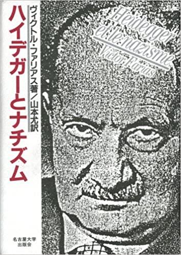 ハイデガーとナチズム