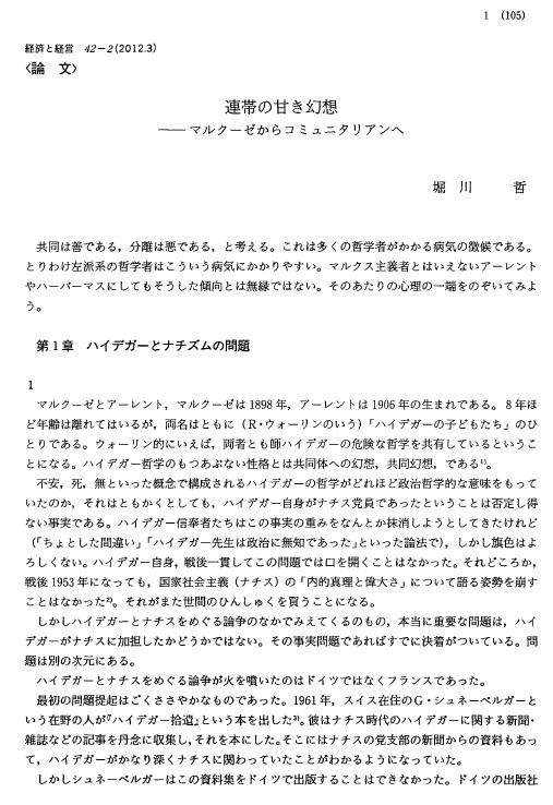『連帯の甘き幻想 ~ マルクーゼからコミュタリアンへ』 堀川 哲