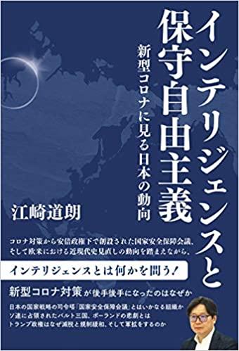 江崎 道朗  インテリジェンスと保守自由主義 新型コロナに見る日本の動向