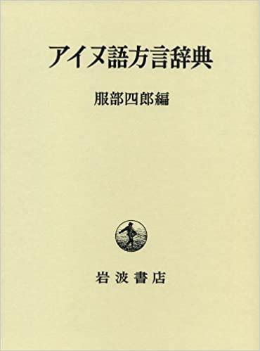 アイヌ語方言辞典