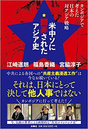江崎 道朗、福島 香織、宮脇 淳子  米中ソに翻弄されたアジア史 カンボジアで考えた日本の対アジア戦略