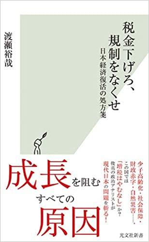 税金下げろ、規制をなくせ 日本経済復活の処方箋