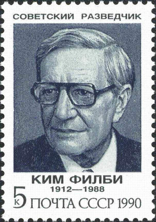 ソビエト連邦の切手に描かれているキム・フィルビー