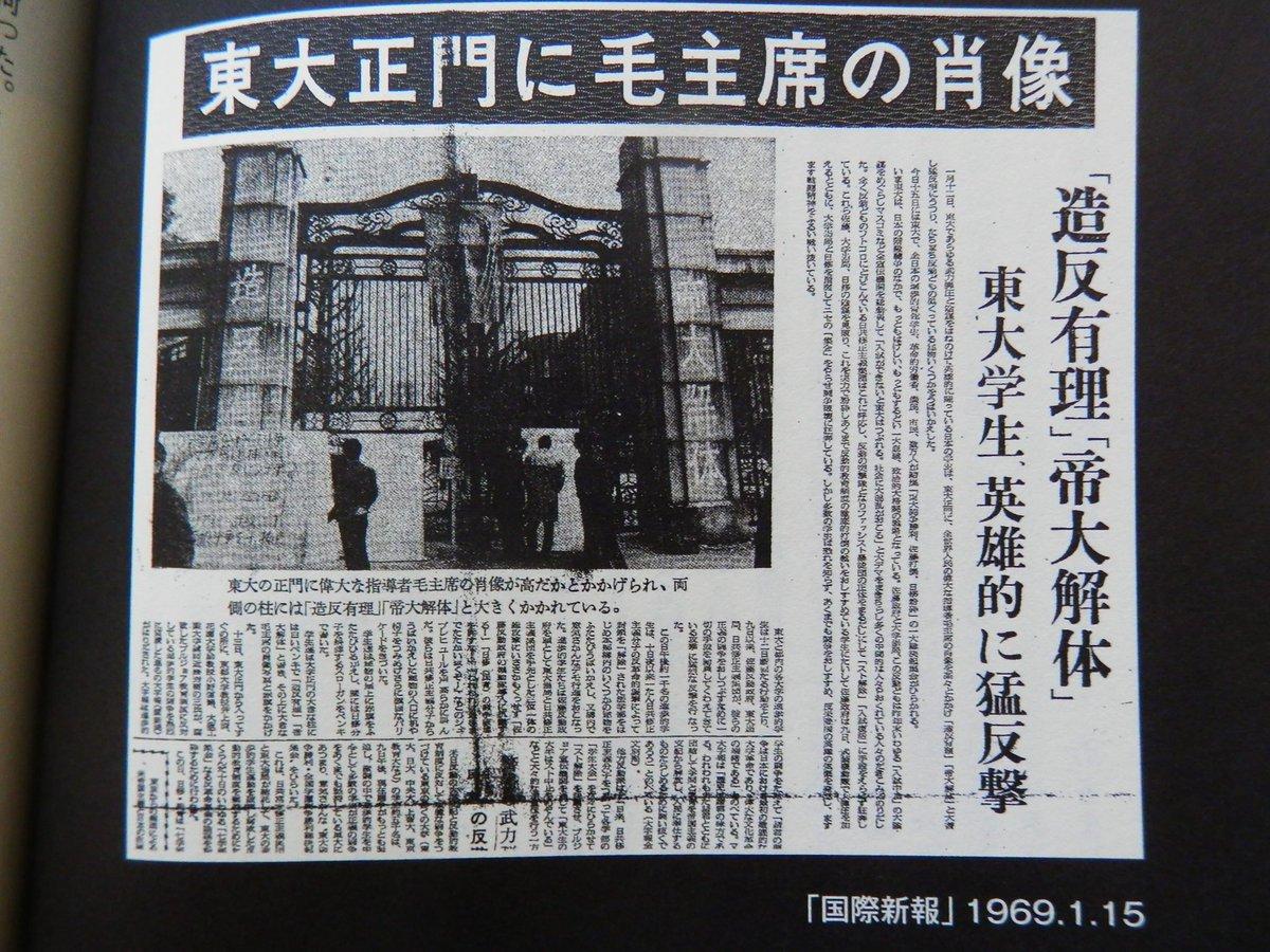 造反有理 東京大学