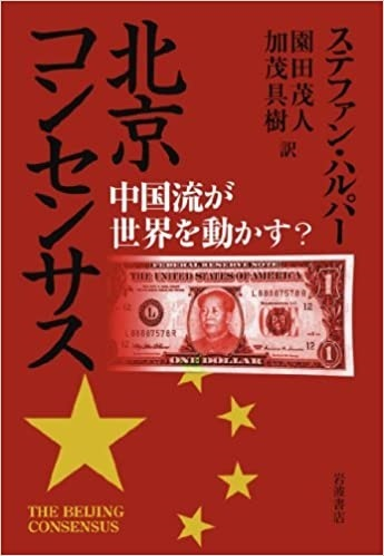 北京コンセンサス――中国流が世界を動かす?