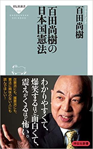 百田尚樹  百田尚樹の日本国憲法