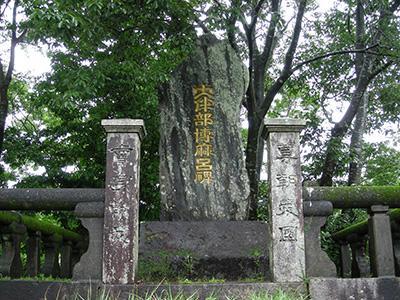 大伴部博麻呂の碑(八女市)