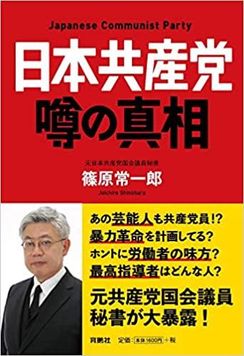 篠原 常一郎  日本共産党 噂の真相
