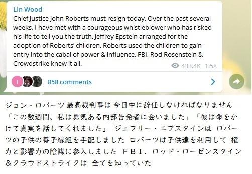 john Roberts PEDO4