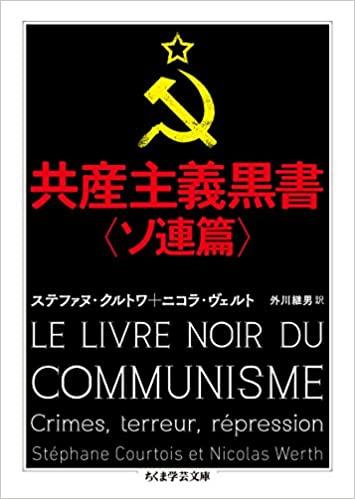 共産主義黒書〈ソ連篇〉