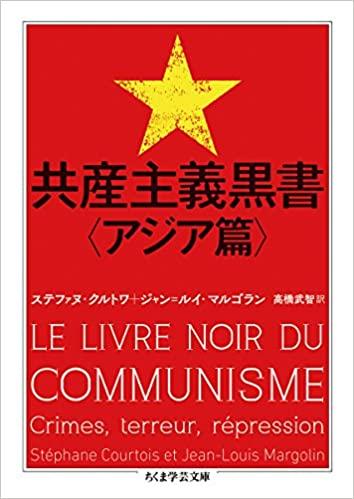 共産主義黒書〈アジア篇〉