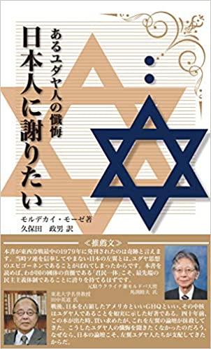 モルデカイ・モーゼ  あるユダヤ人の懺悔「日本人に謝りたい」(復刻版)