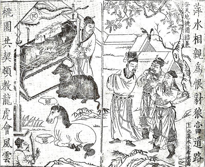 明代版『三国志演義』からの「桃園の誓い」の挿絵。
