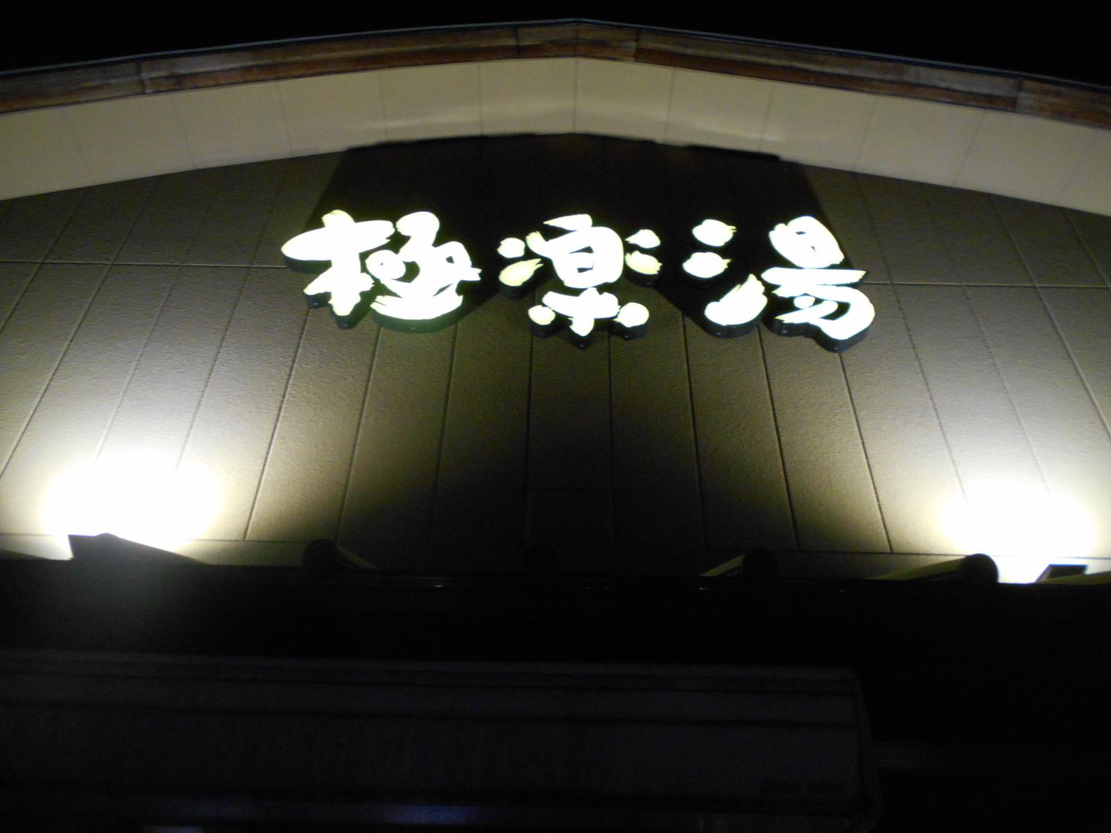 DSCN1690.jpg