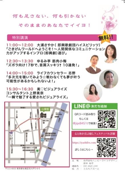 20200705 Iyashi-3
