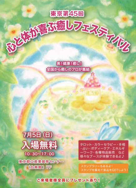 20200705 Iyashi-2