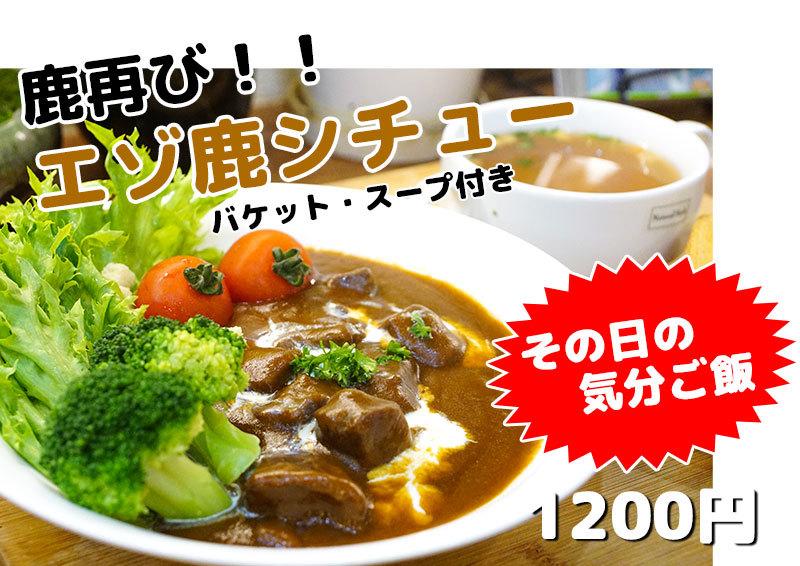 エゾ鹿シチュー2021